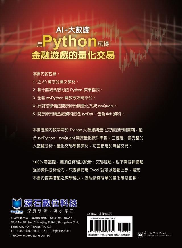 AI+大數據 -- 用 Python 玩轉金融遊戲的量化交易-preview-15