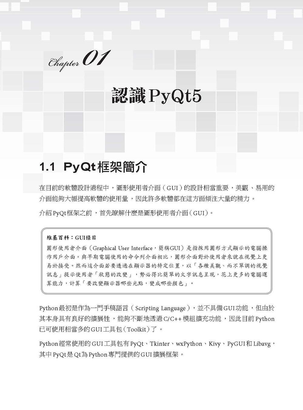 Python GUI 程式設計:PyQt5 實戰-preview-1