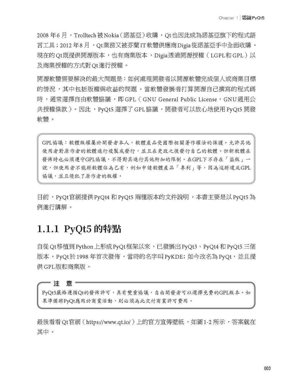 Python GUI 程式設計:PyQt5 實戰-preview-3