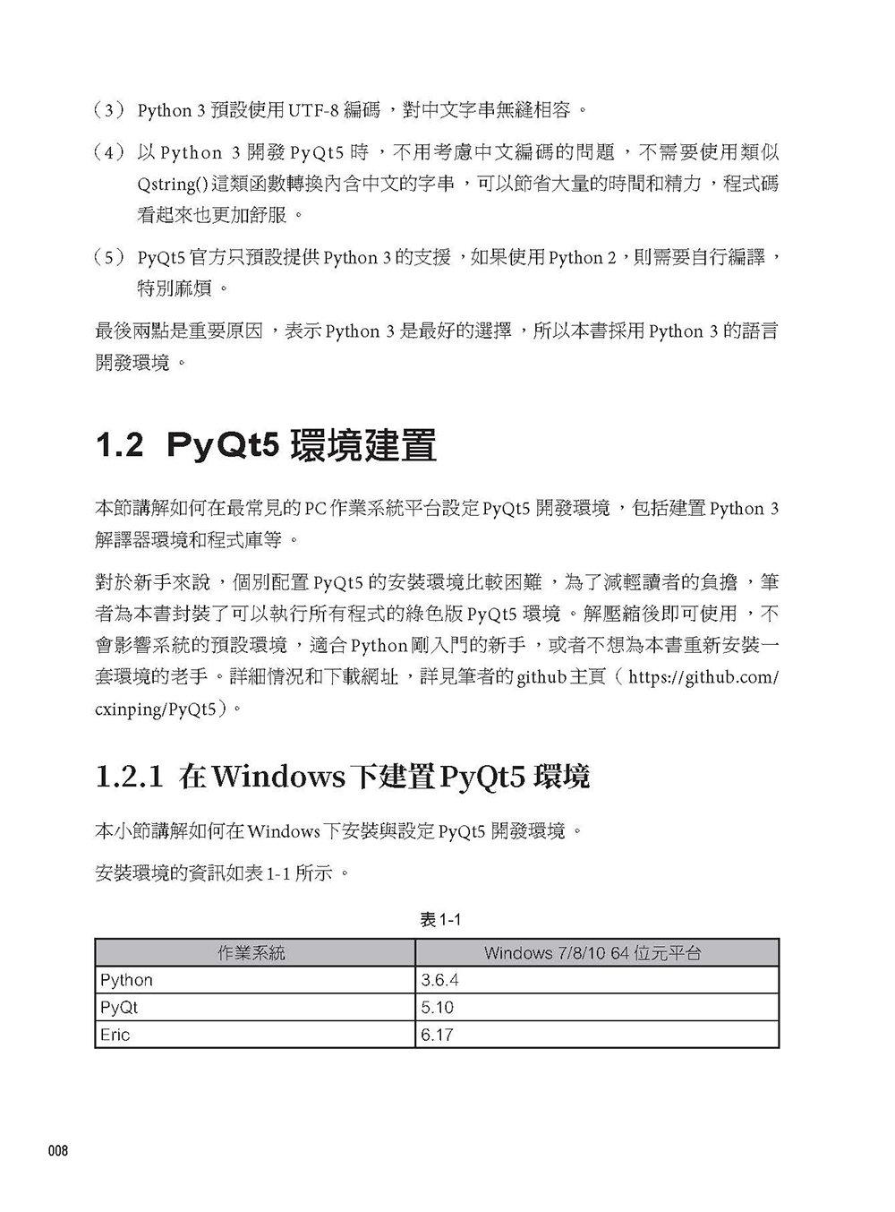 Python GUI 程式設計:PyQt5 實戰-preview-8