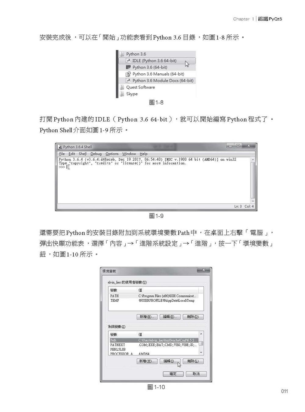 Python GUI 程式設計:PyQt5 實戰-preview-11