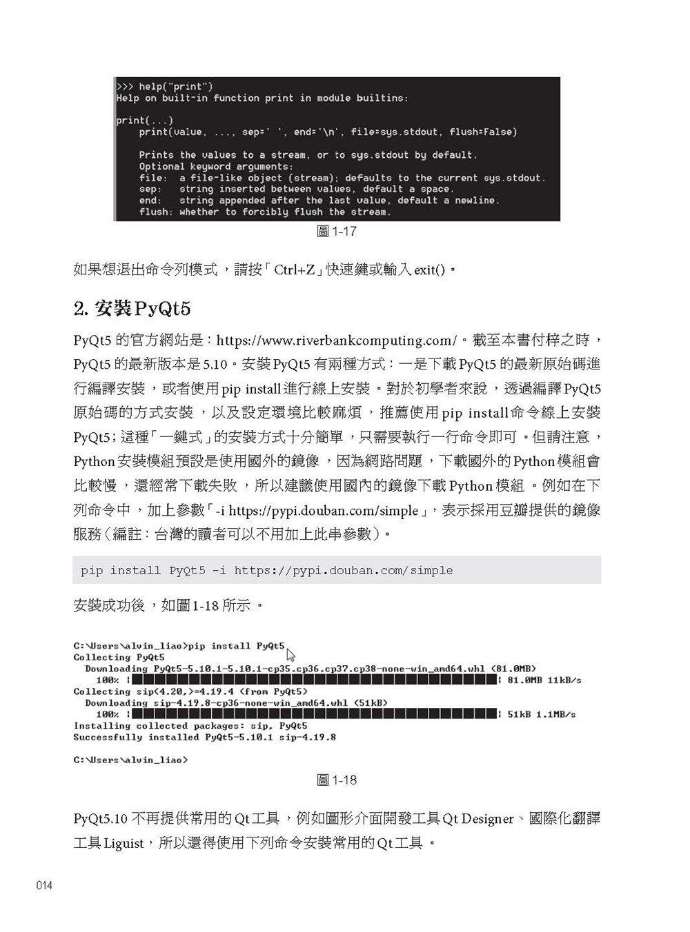 Python GUI 程式設計:PyQt5 實戰-preview-14
