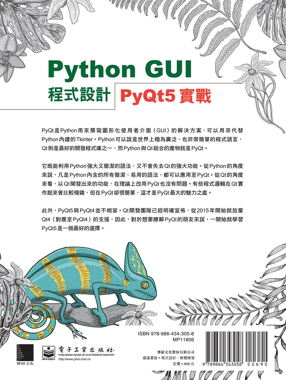Python GUI 程式設計:PyQt5 實戰-preview-15