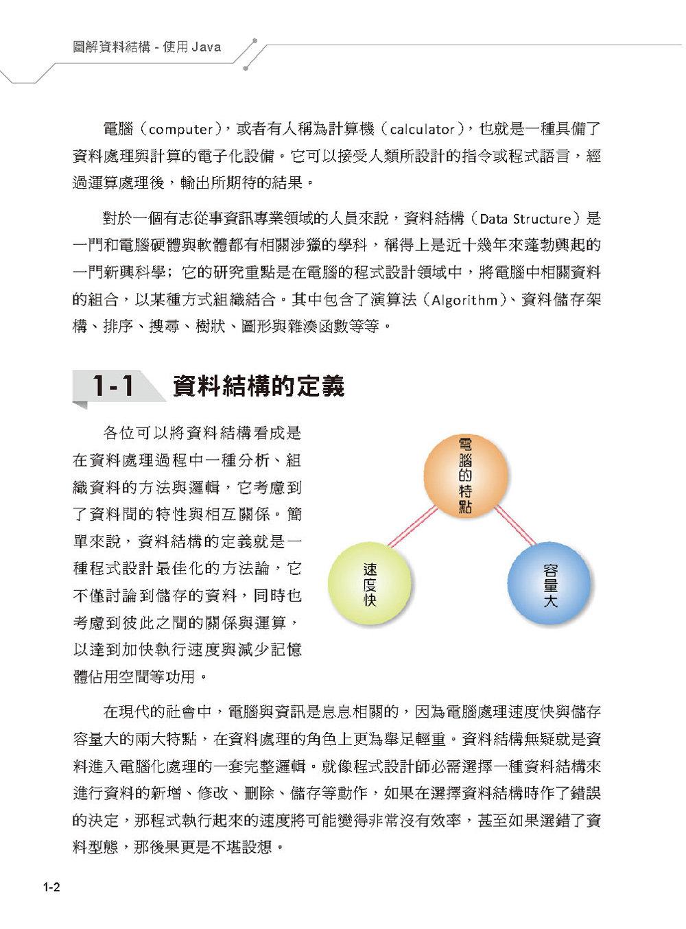 圖解資料結構 -- 使用 Java, 3/e-preview-1
