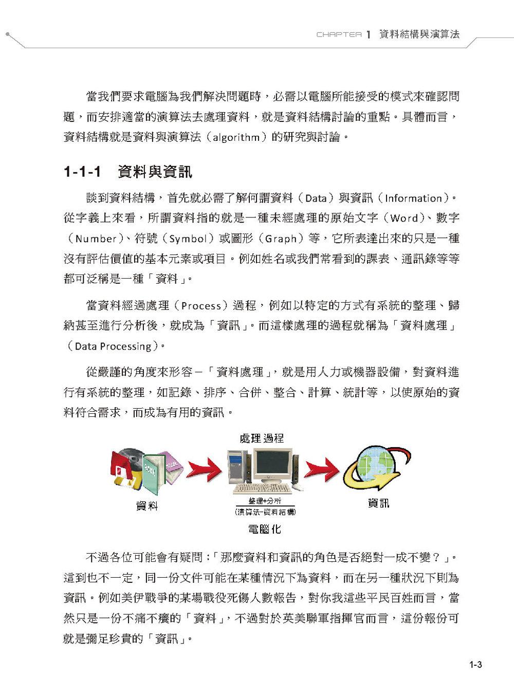 圖解資料結構 -- 使用 Java, 3/e-preview-2