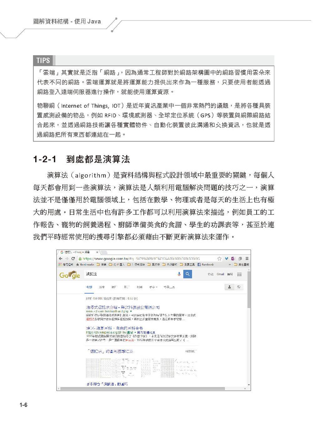 圖解資料結構 -- 使用 Java, 3/e-preview-4