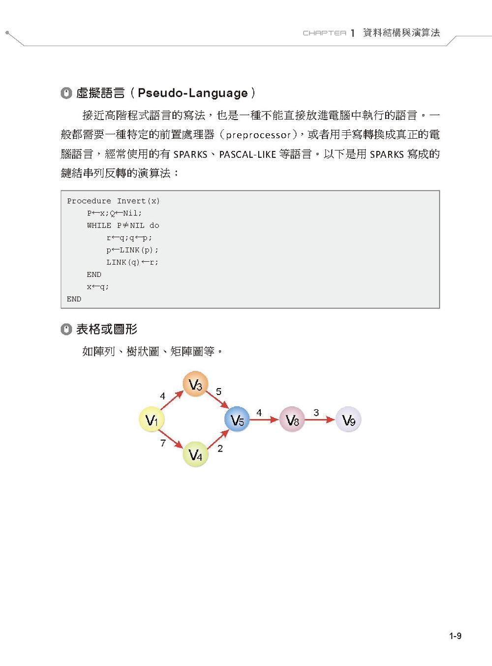 圖解資料結構 -- 使用 Java, 3/e-preview-7