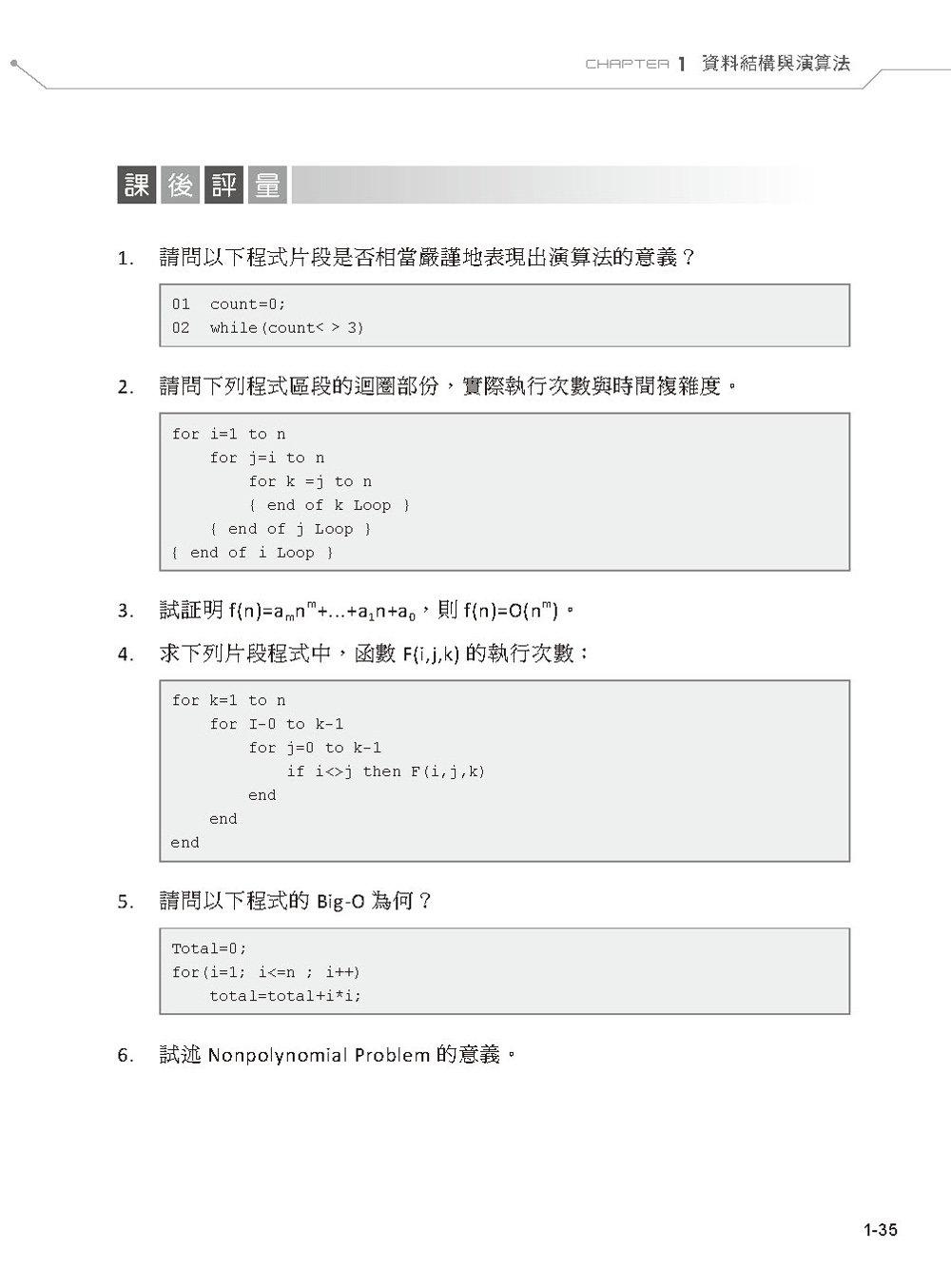 圖解資料結構 -- 使用 Java, 3/e-preview-16