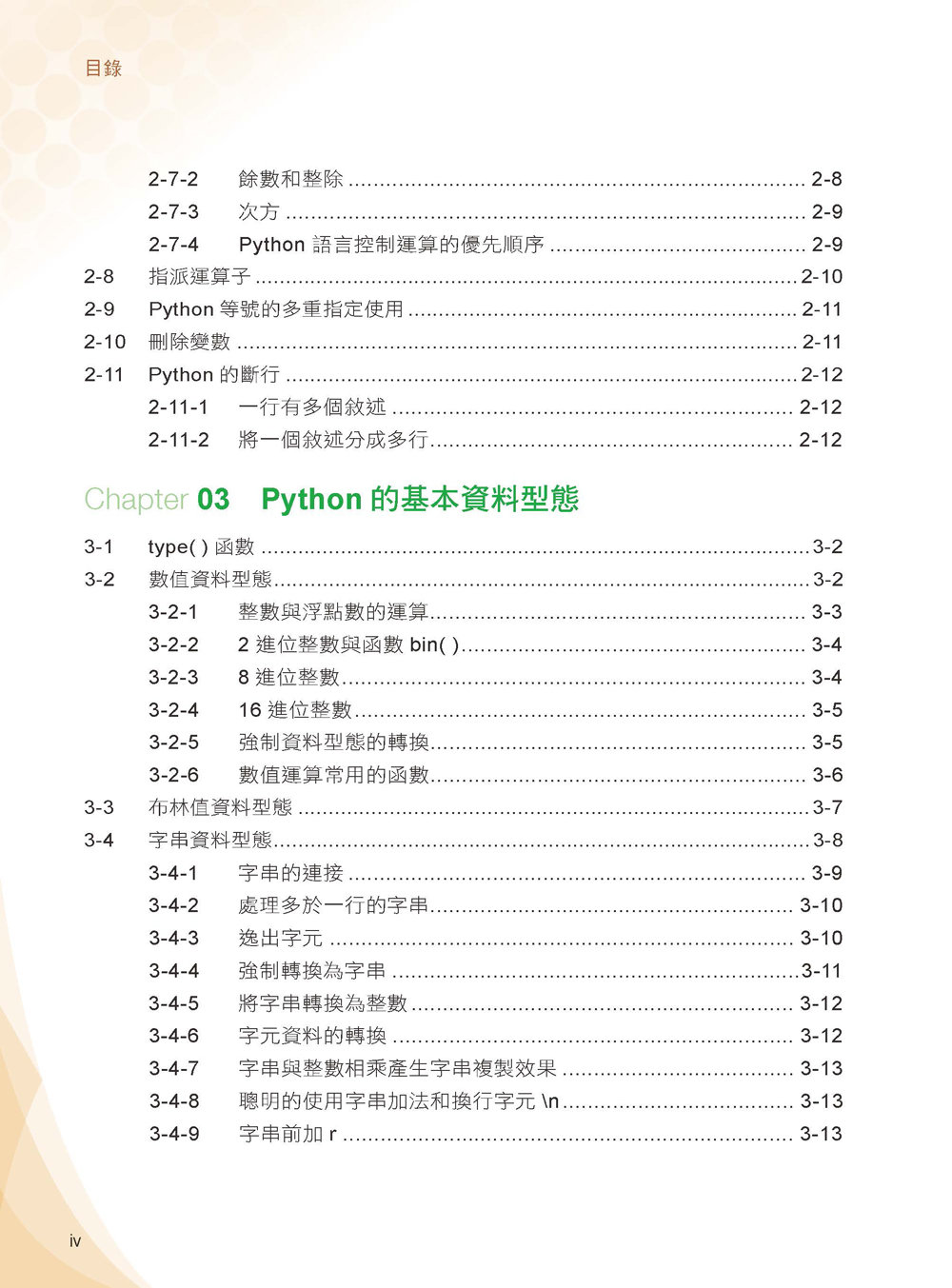 Python 入門邁向高手之路王者歸來-preview-2
