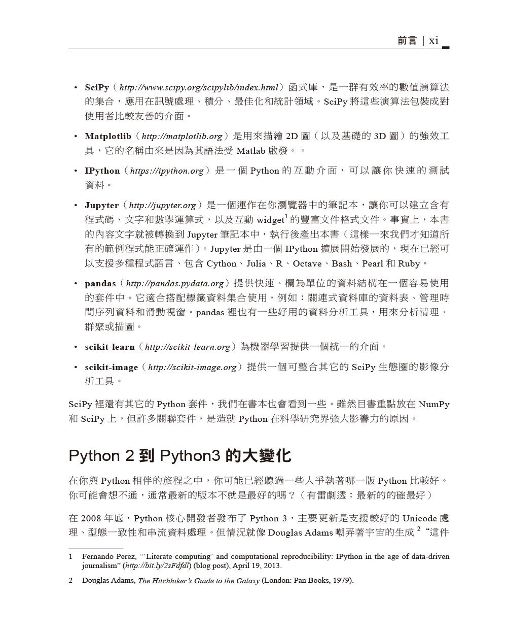 優雅的 SciPy|Python 科學研究的美學 (Elegant SciPy: The Art of Scientific Python)-preview-5