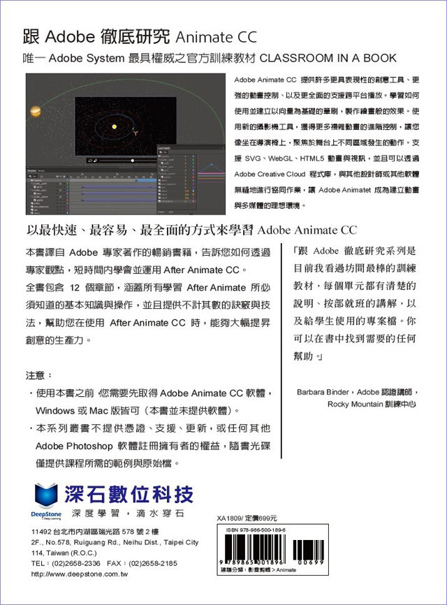 跟 Adobe 徹底研究 Animate CC 2018 (Adobe Animate CC Classroom in a Book (2018 Release))-preview-15