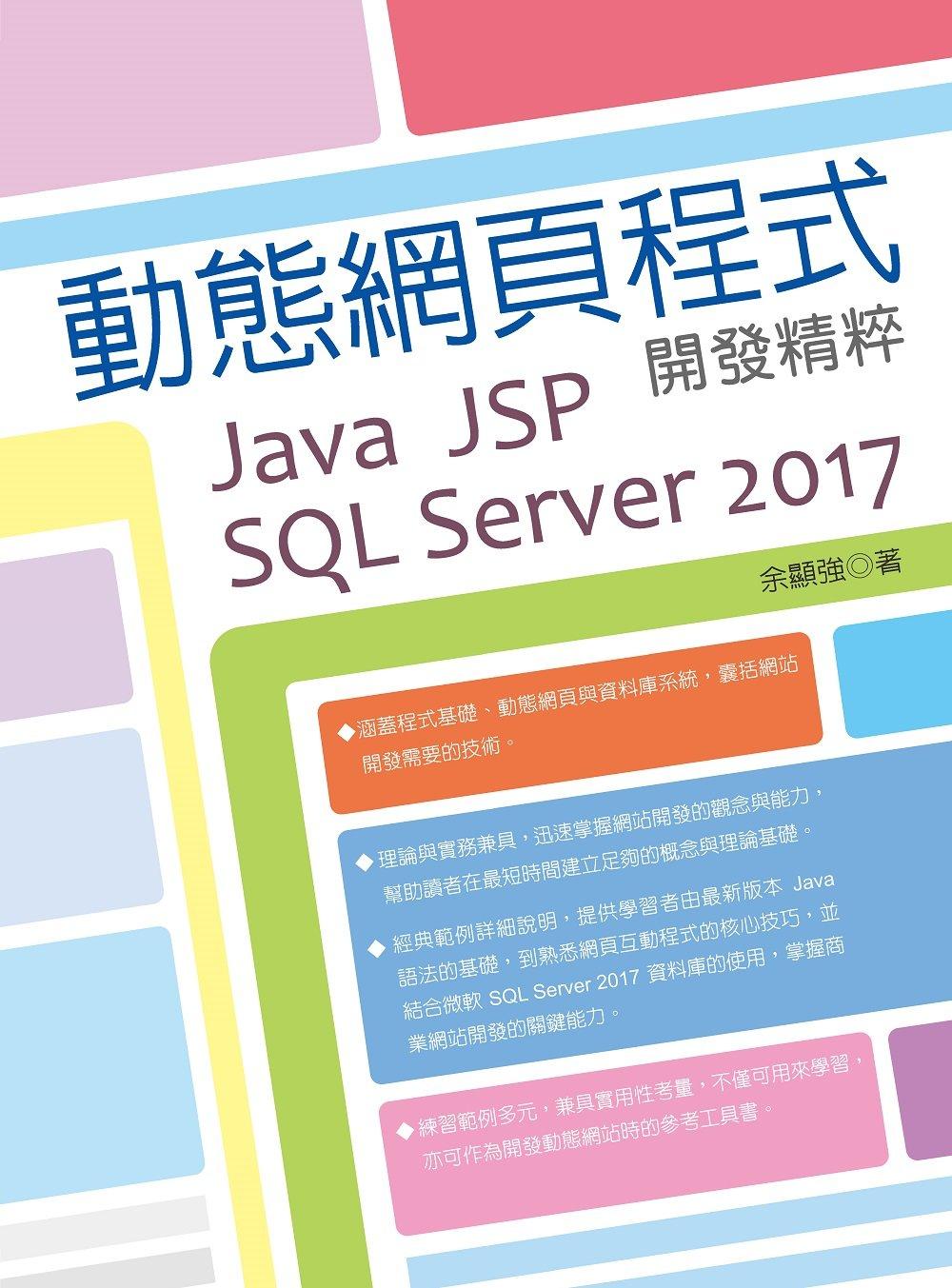 動態網頁程式開發精粹:Java  + JSP +SQL Server 2017-preview-1