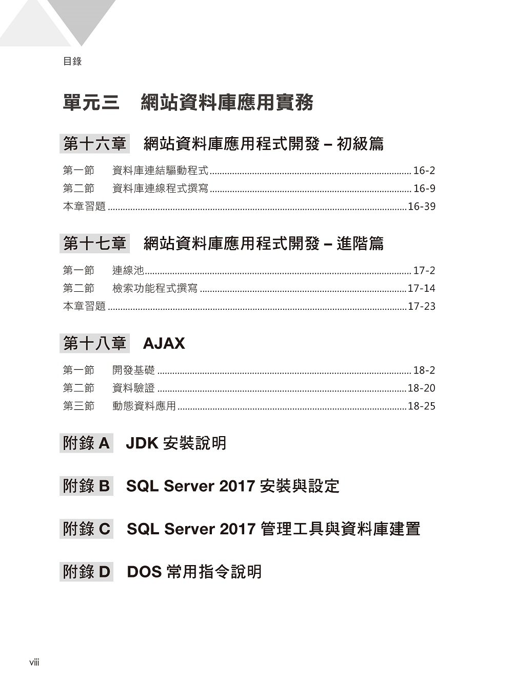動態網頁程式開發精粹:Java  + JSP +SQL Server 2017-preview-6