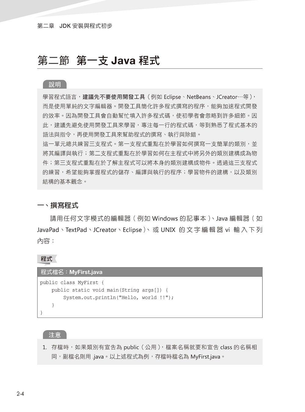 動態網頁程式開發精粹:Java  + JSP +SQL Server 2017-preview-9