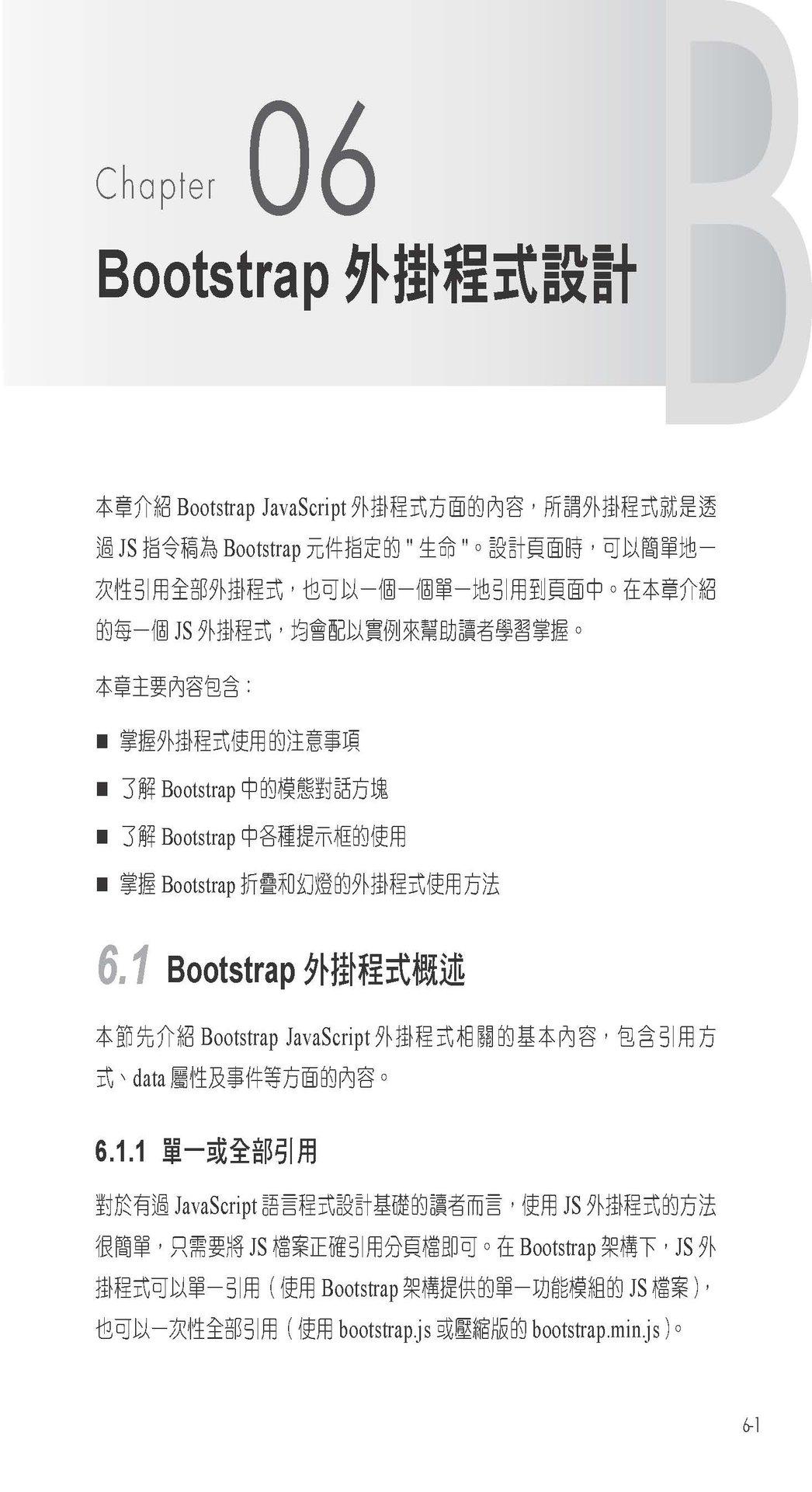 最漂亮動感的前端框架:Bootstrap 讓你的網站與眾不同-preview-10