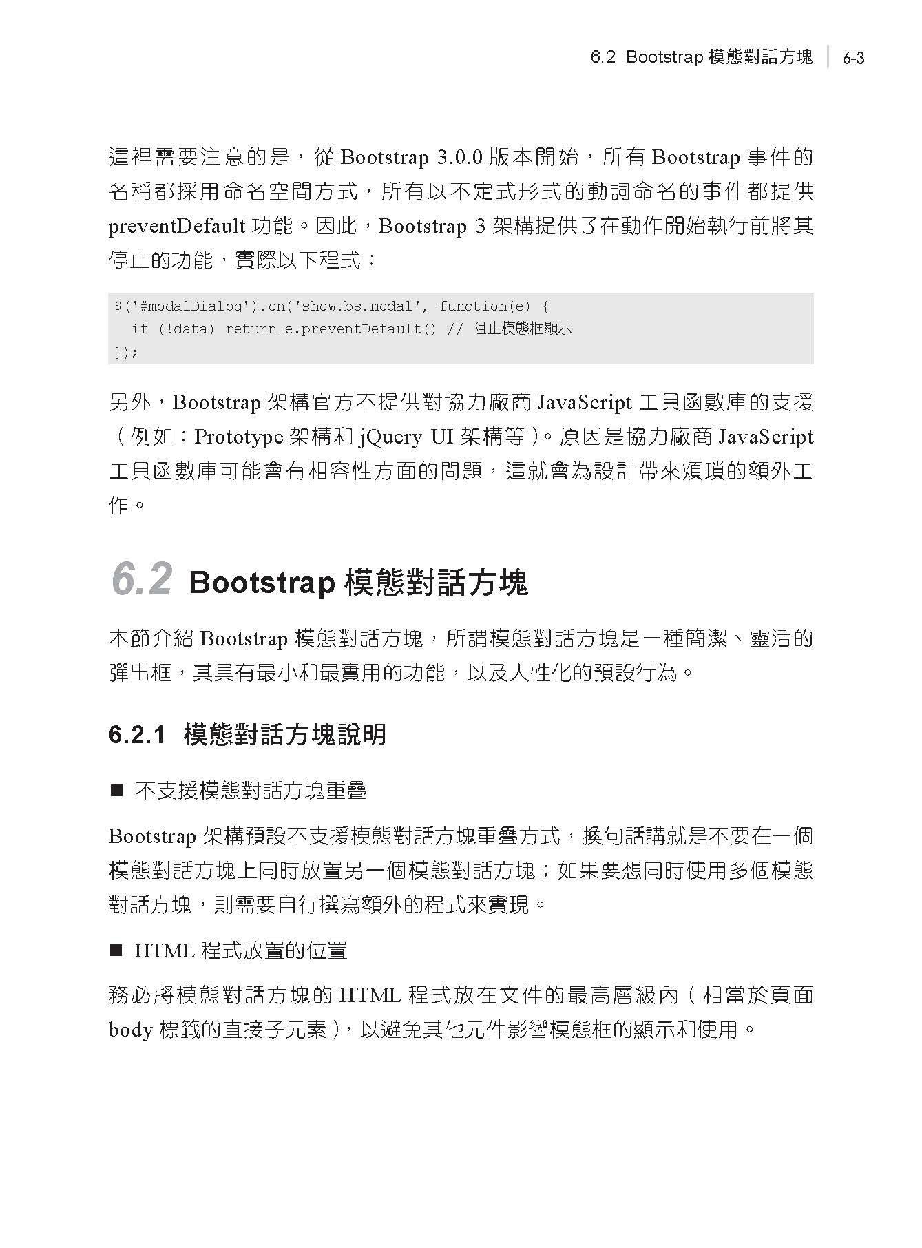最漂亮動感的前端框架:Bootstrap 讓你的網站與眾不同-preview-12