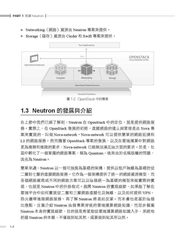 暢遊雲端網路世界:OpenStack Neutron 技術內幕-preview-2