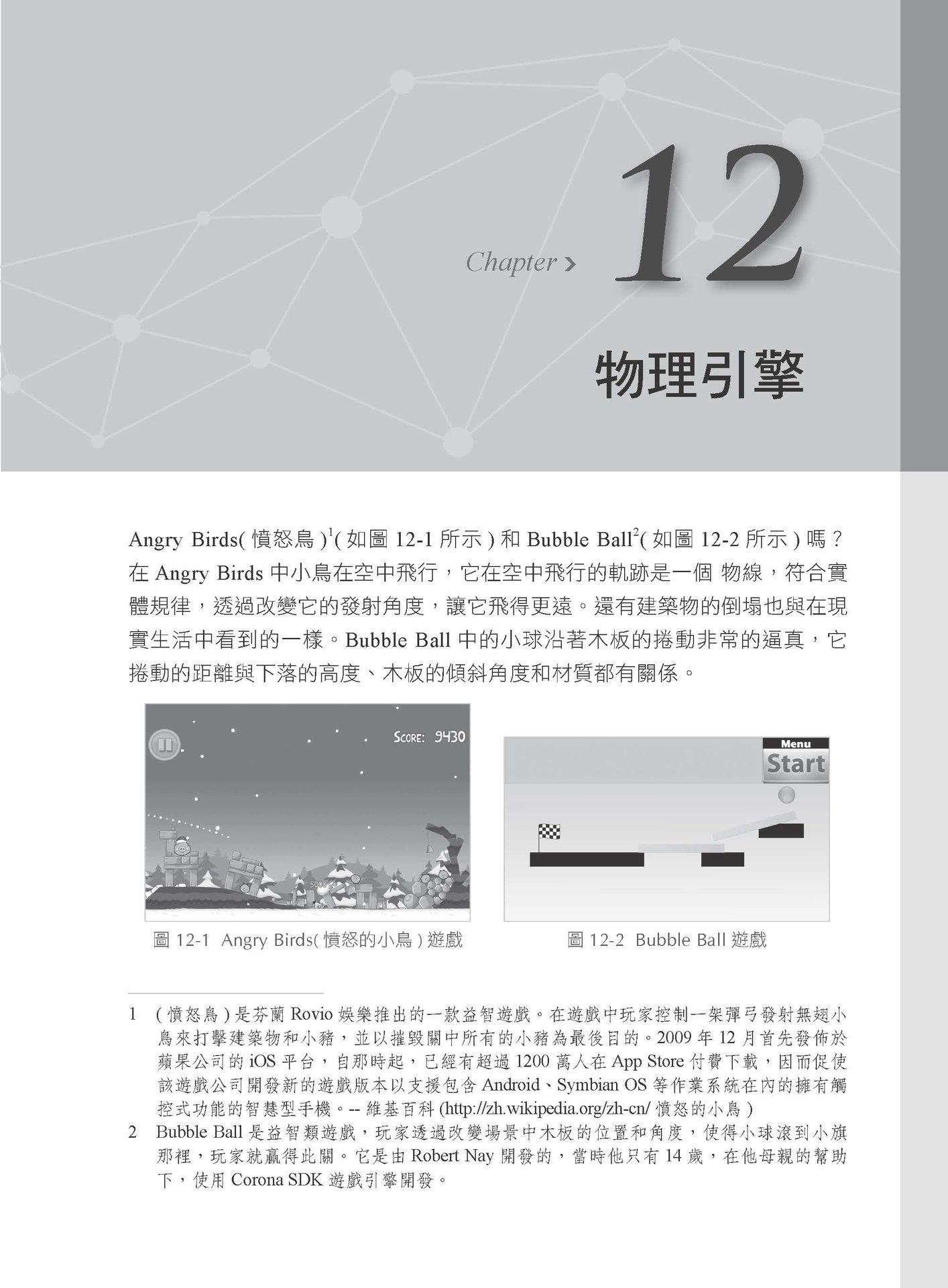 FB官方推薦跨平台遊戲引擎:Cocos2d-x 實際演練之JS篇-preview-10