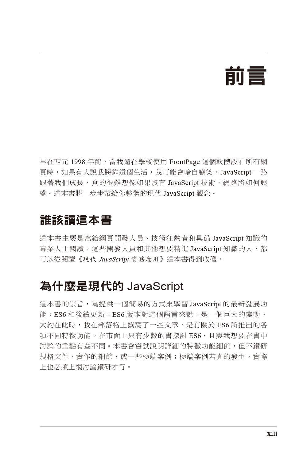 現代 JavaScript 實務應用 (Practical Modern JavaScript: Dive into ES6 and the future of JavaScript)-preview-3