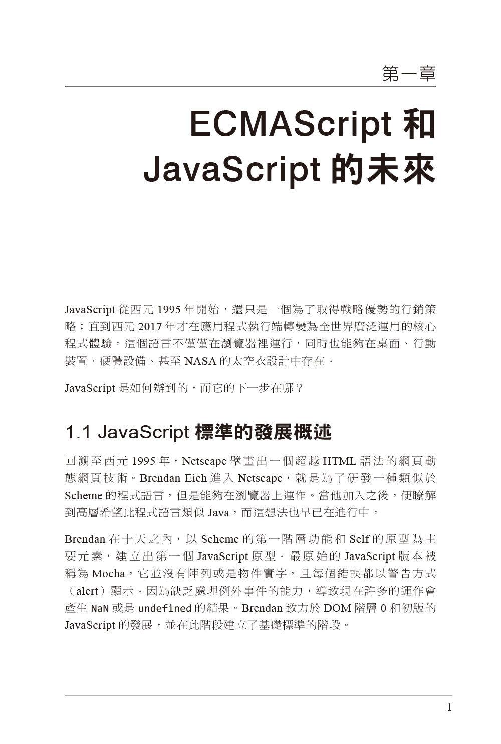 現代 JavaScript 實務應用 (Practical Modern JavaScript: Dive into ES6 and the future of JavaScript)-preview-6