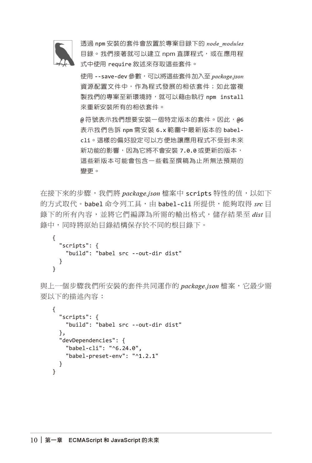 現代 JavaScript 實務應用 (Practical Modern JavaScript: Dive into ES6 and the future of JavaScript)-preview-15