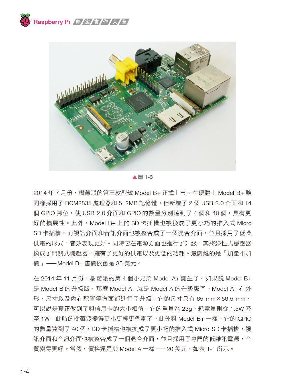 Raspberry Pi 專案實作大全-preview-2