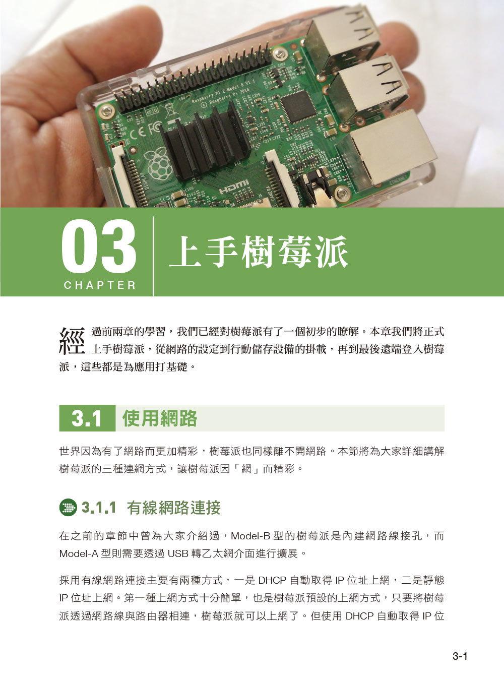 Raspberry Pi 專案實作大全-preview-5