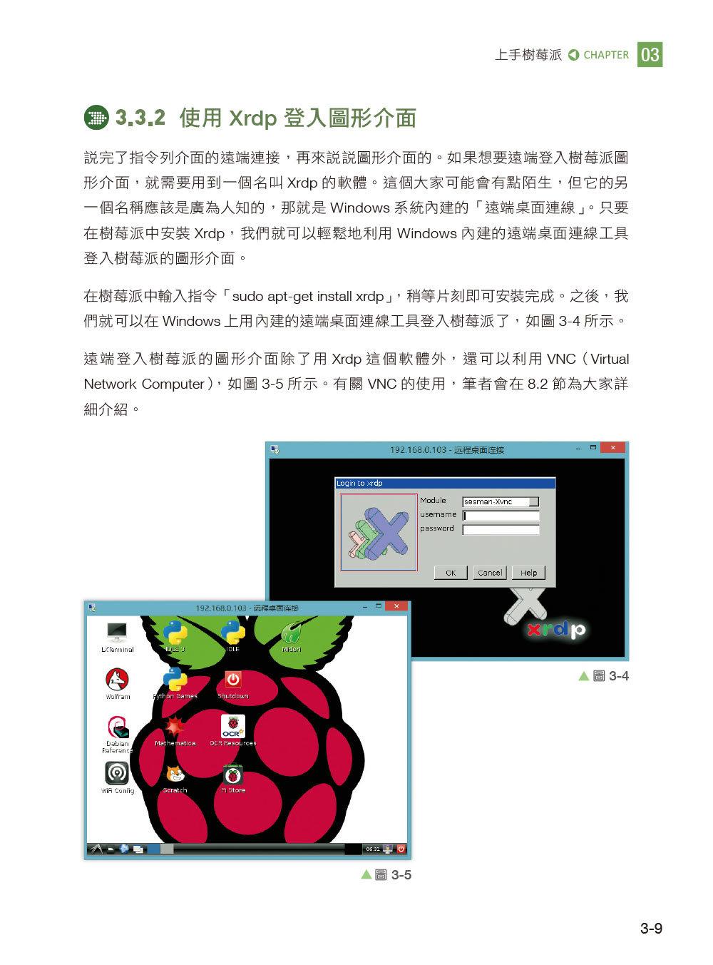 Raspberry Pi 專案實作大全-preview-6