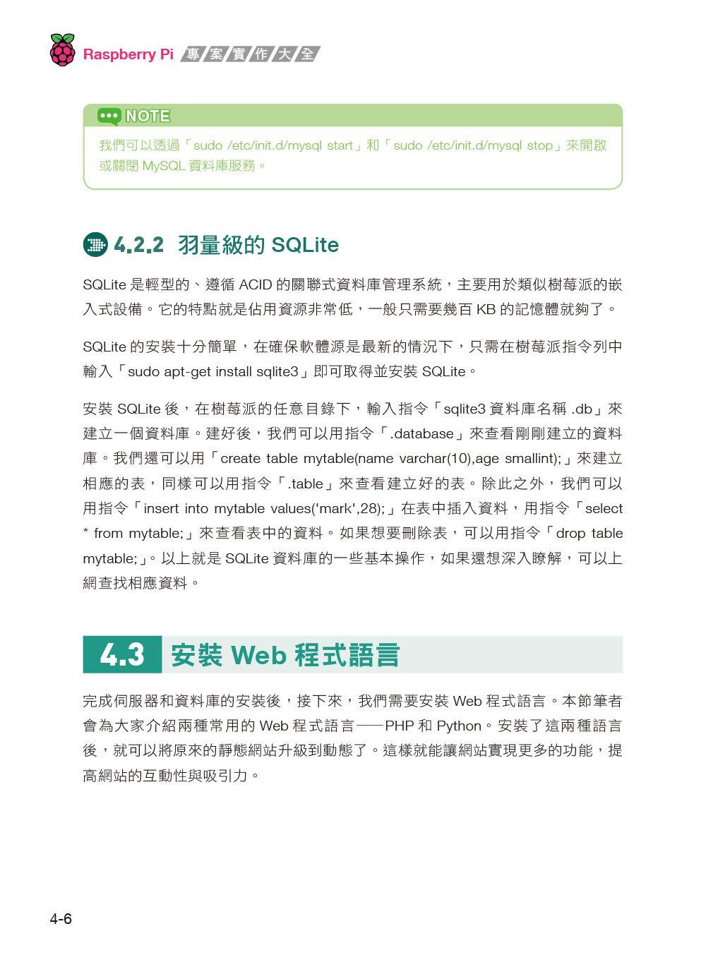 Raspberry Pi 專案實作大全-preview-7