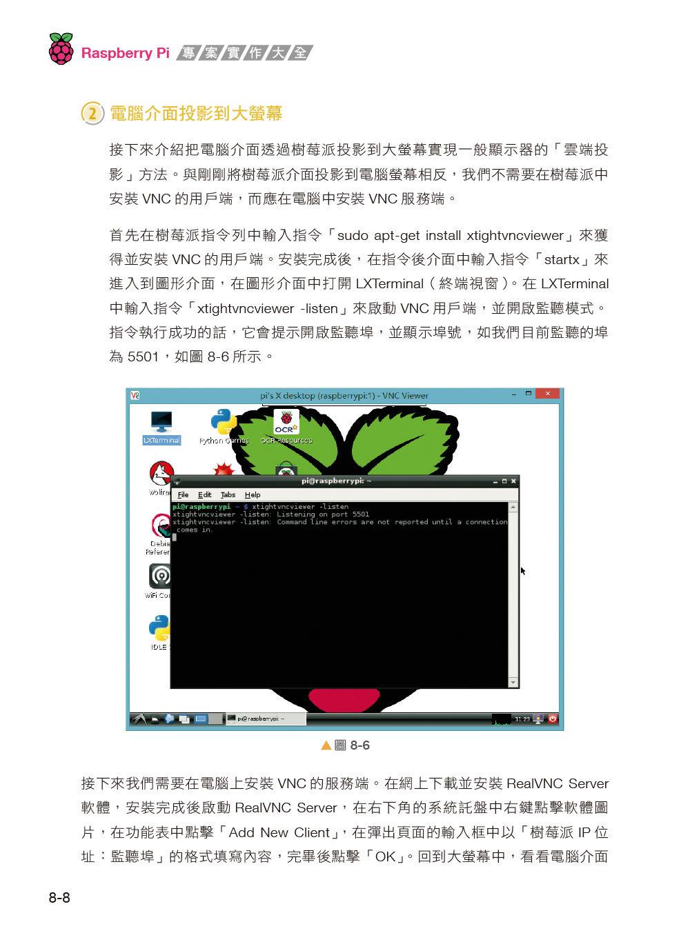 Raspberry Pi 專案實作大全-preview-9