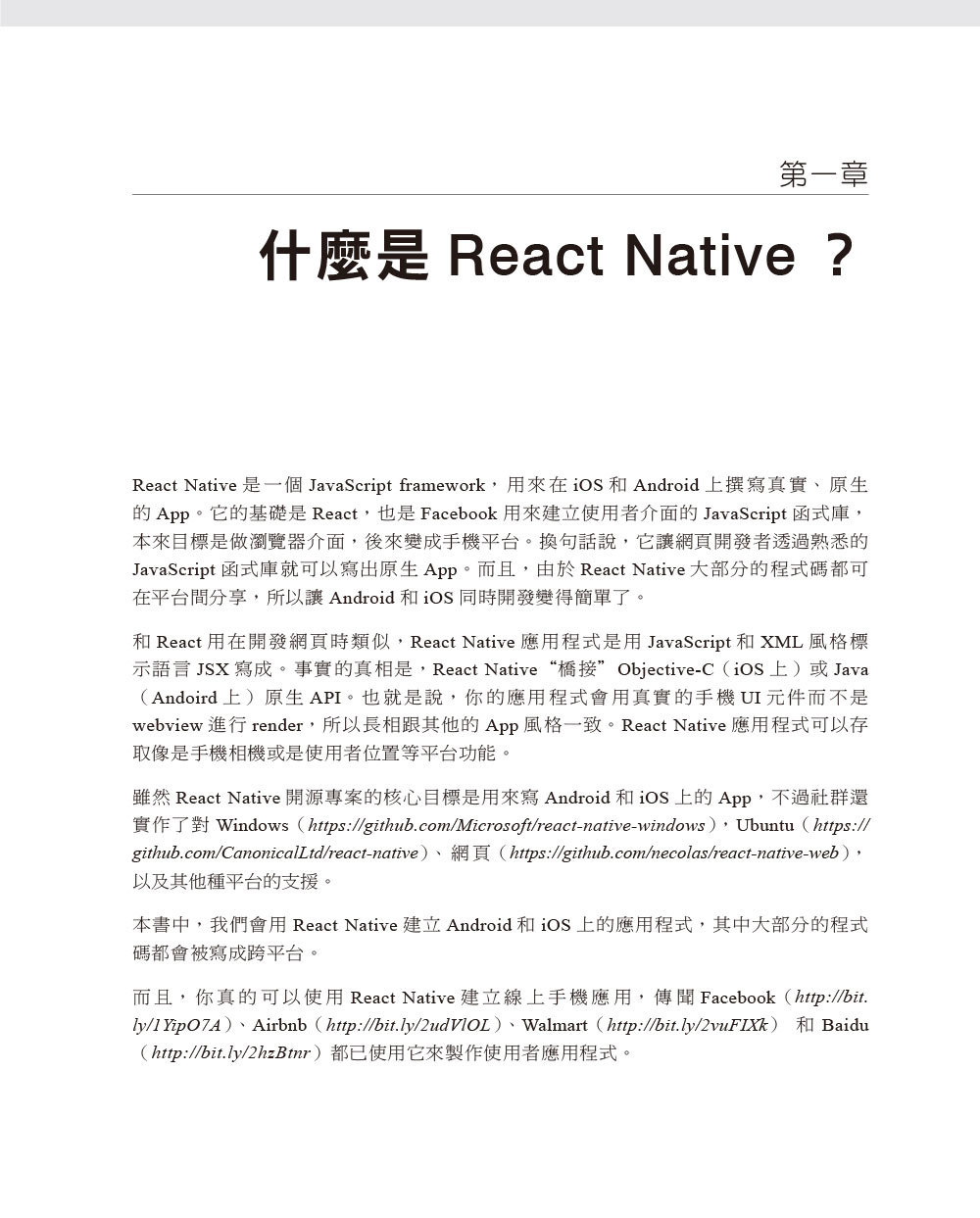 React Native 學習手冊, 2/e (Learning React Native: Building Native Mobile Apps with JavaScript, 2/e)-preview-3