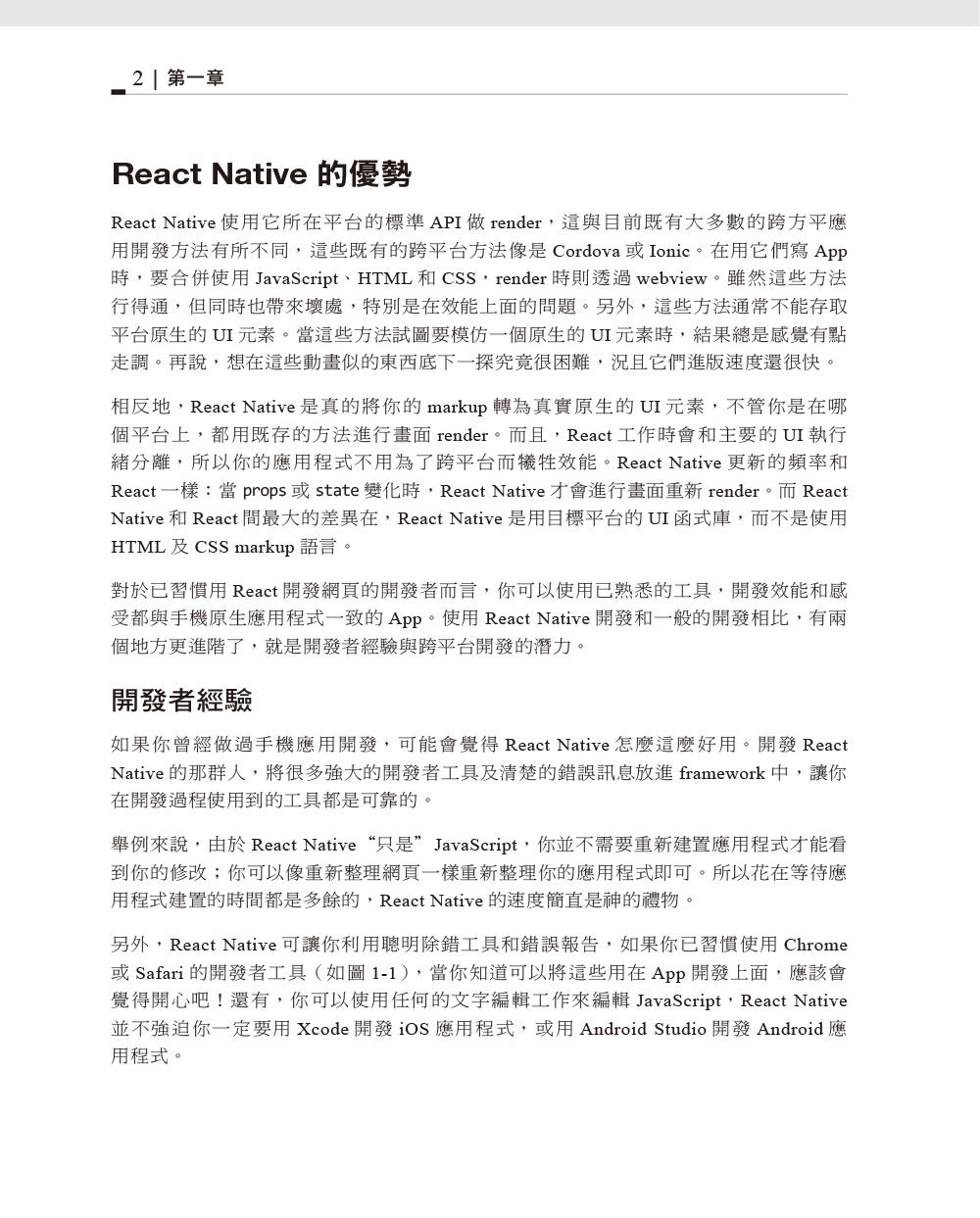 React Native 學習手冊, 2/e (Learning React Native: Building Native Mobile Apps with JavaScript, 2/e)-preview-4