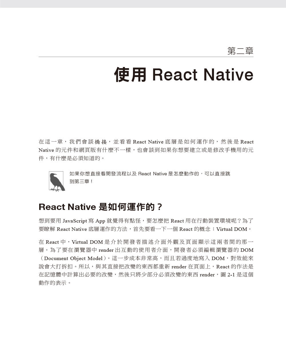 React Native 學習手冊, 2/e (Learning React Native: Building Native Mobile Apps with JavaScript, 2/e)-preview-7