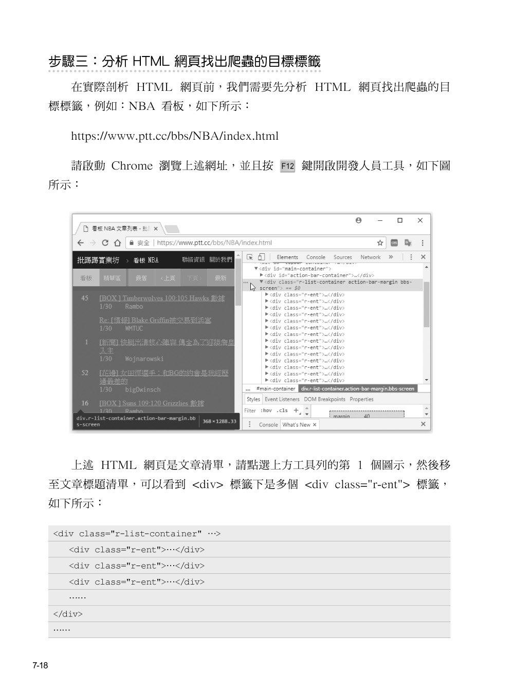Python 資料科學與人工智慧應用實務-preview-3