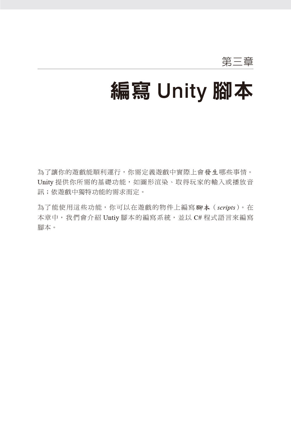 Unity 行動遊戲開發實務 (Mobile Game Development with Unity: Build Once, Deploy Anywhere)-preview-3