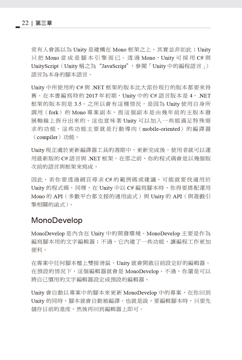 Unity 行動遊戲開發實務 (Mobile Game Development with Unity: Build Once, Deploy Anywhere)-preview-6