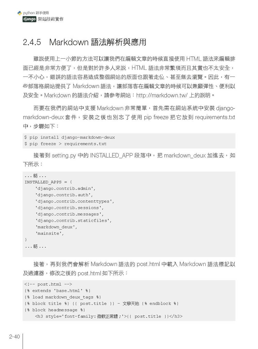 Python 新手使用 Django 架站技術實作:活用 Django 2.0 Web Framework 建構動態網站的 16堂課-preview-3