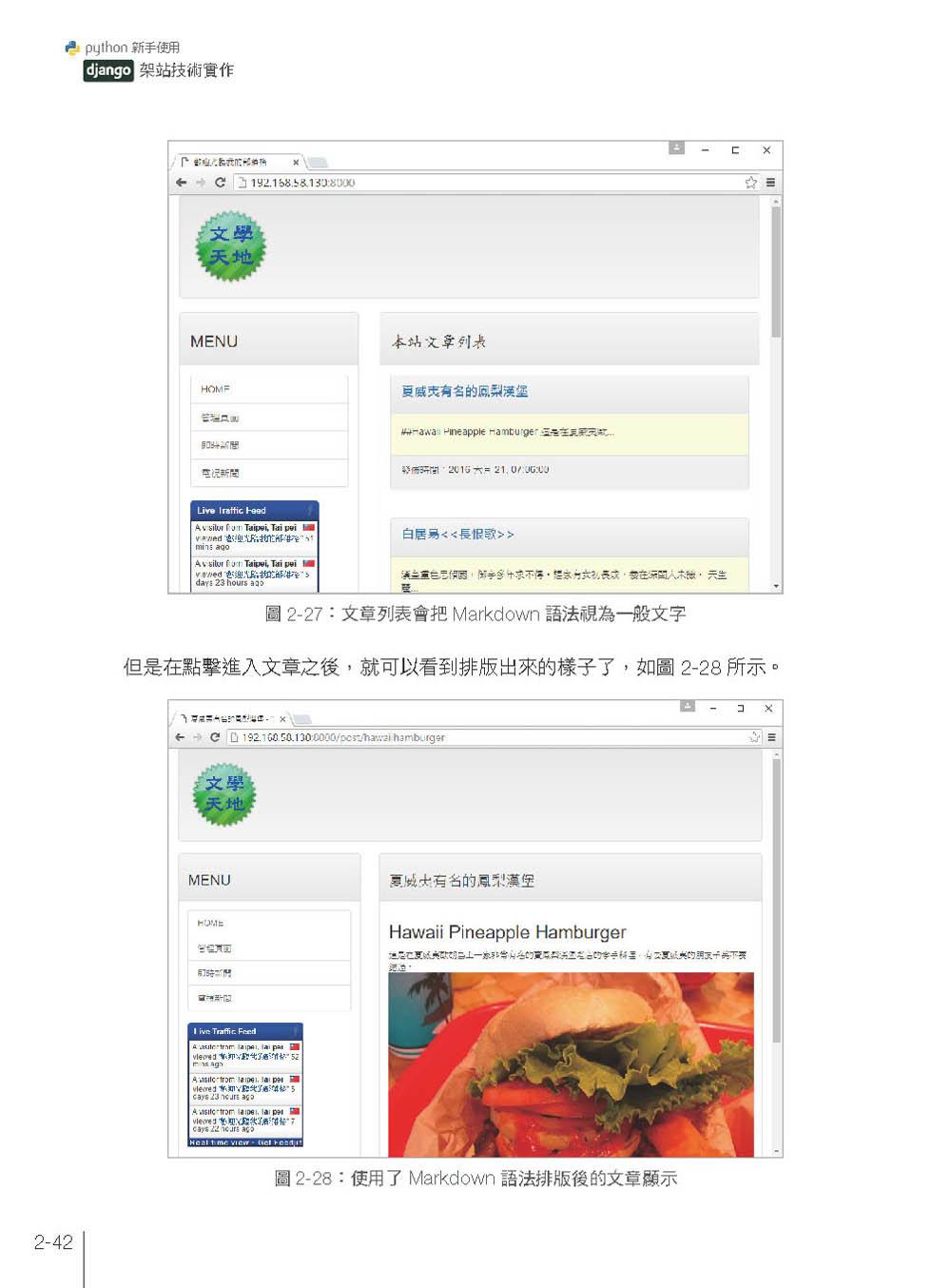 Python 新手使用 Django 架站技術實作:活用 Django 2.0 Web Framework 建構動態網站的 16堂課-preview-5