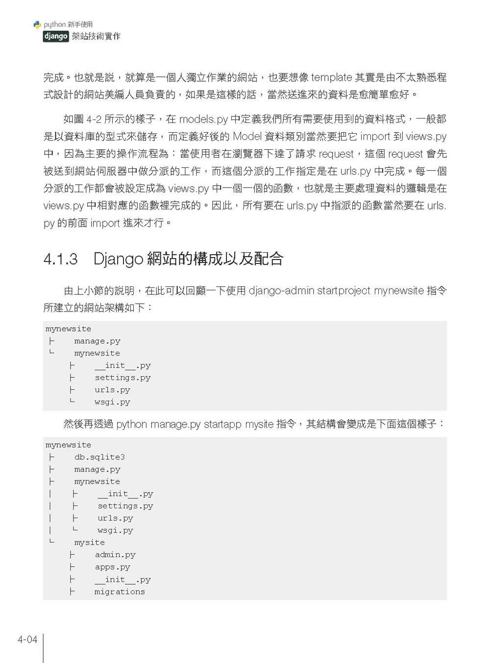 Python 新手使用 Django 架站技術實作:活用 Django 2.0 Web Framework 建構動態網站的 16堂課-preview-10