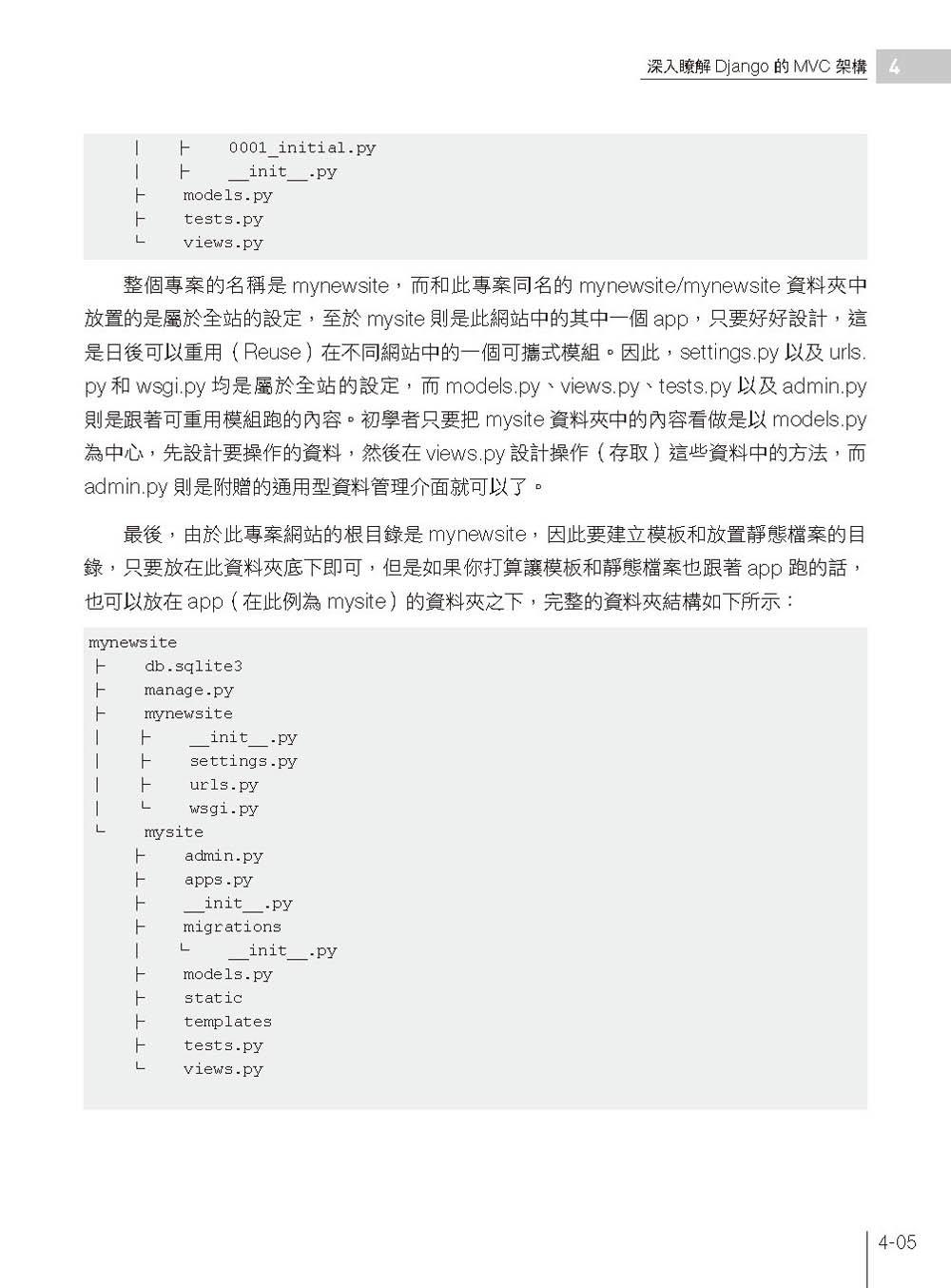 Python 新手使用 Django 架站技術實作:活用 Django 2.0 Web Framework 建構動態網站的 16堂課-preview-11