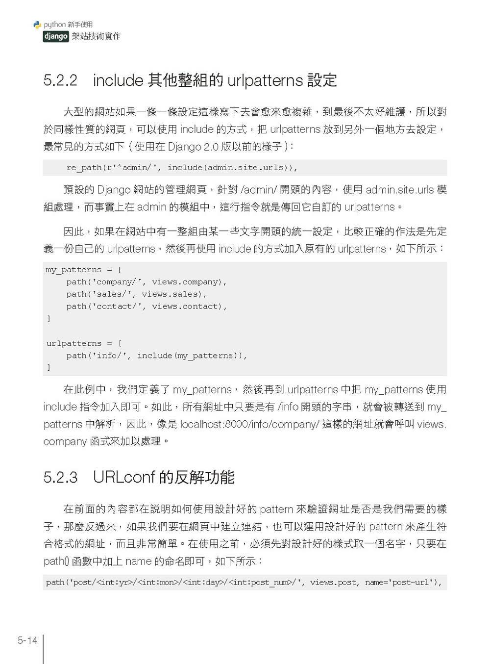 Python 新手使用 Django 架站技術實作:活用 Django 2.0 Web Framework 建構動態網站的 16堂課-preview-13