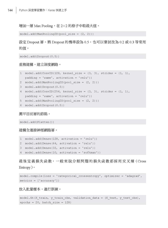 Python 深度學習實作:Keras 快速上手-preview-10