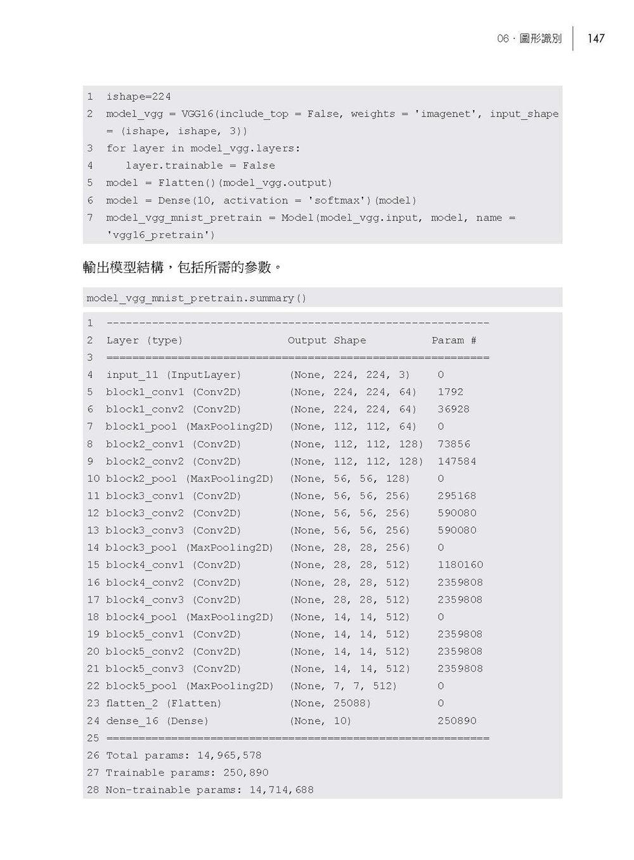 Python 深度學習實作:Keras 快速上手-preview-13