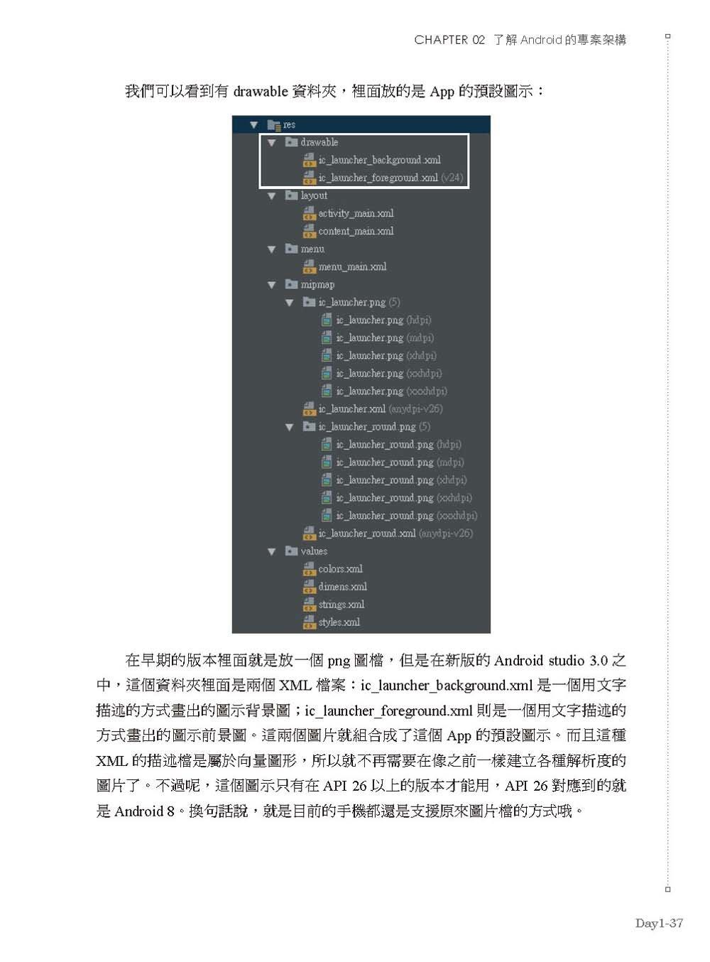 7天學會 Android App 程式開發-preview-3