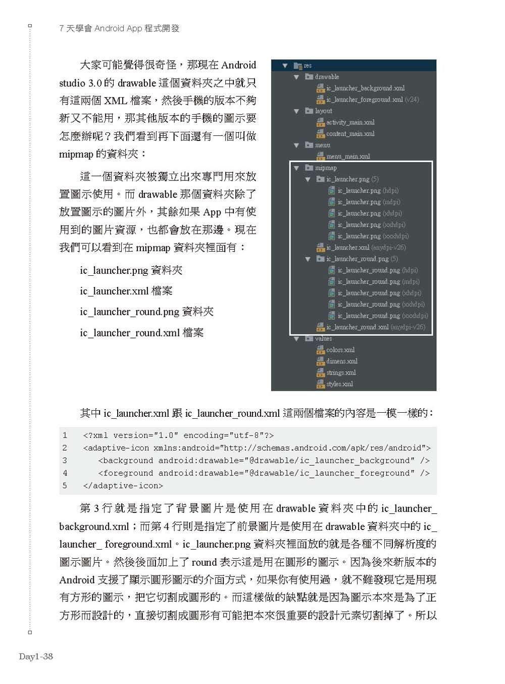 7天學會 Android App 程式開發-preview-4