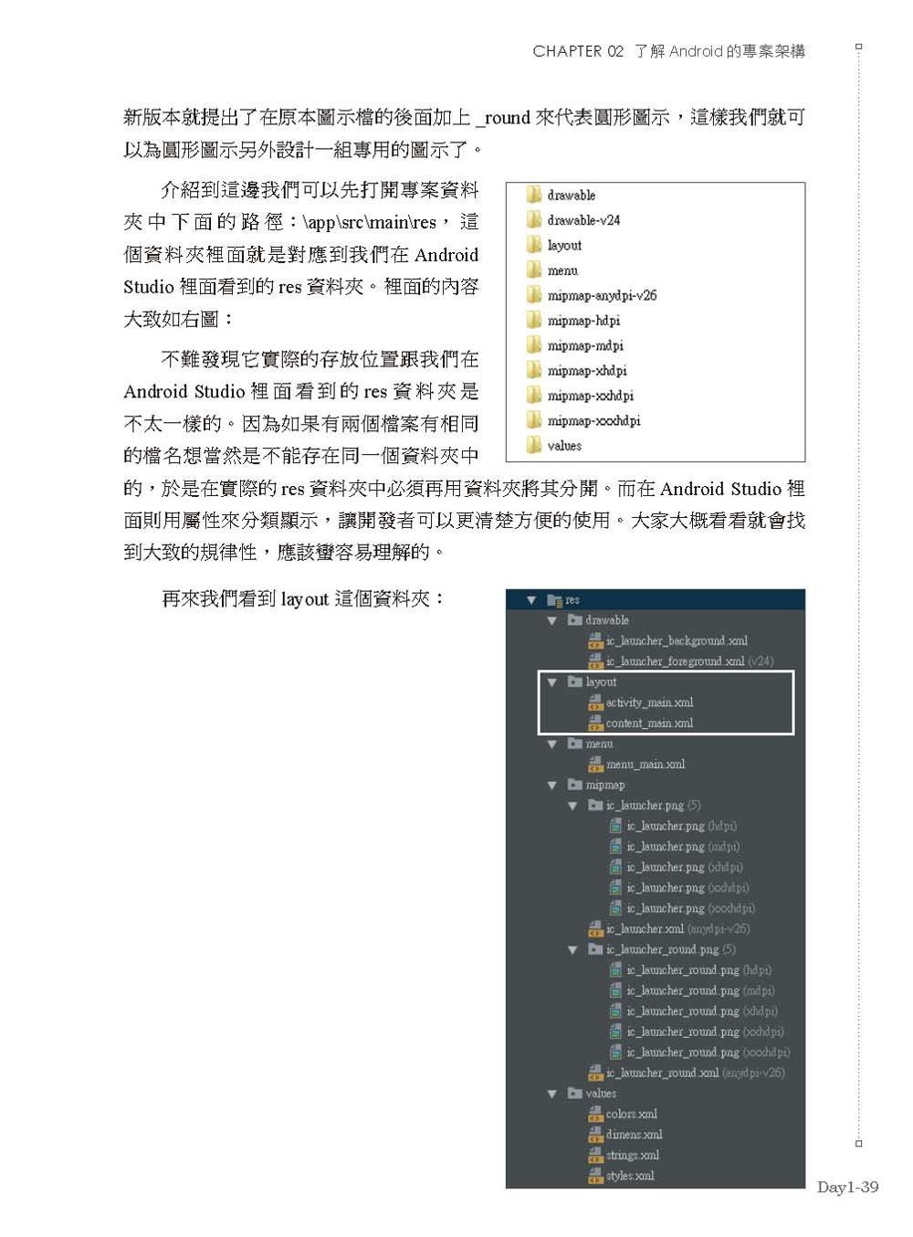 7天學會 Android App 程式開發-preview-5