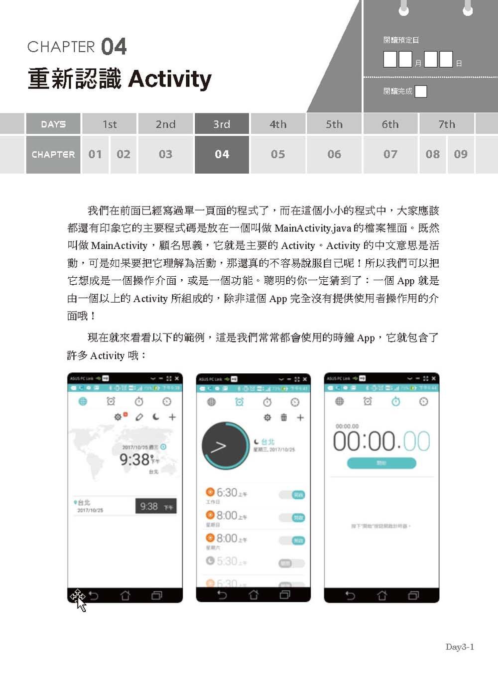 7天學會 Android App 程式開發-preview-6