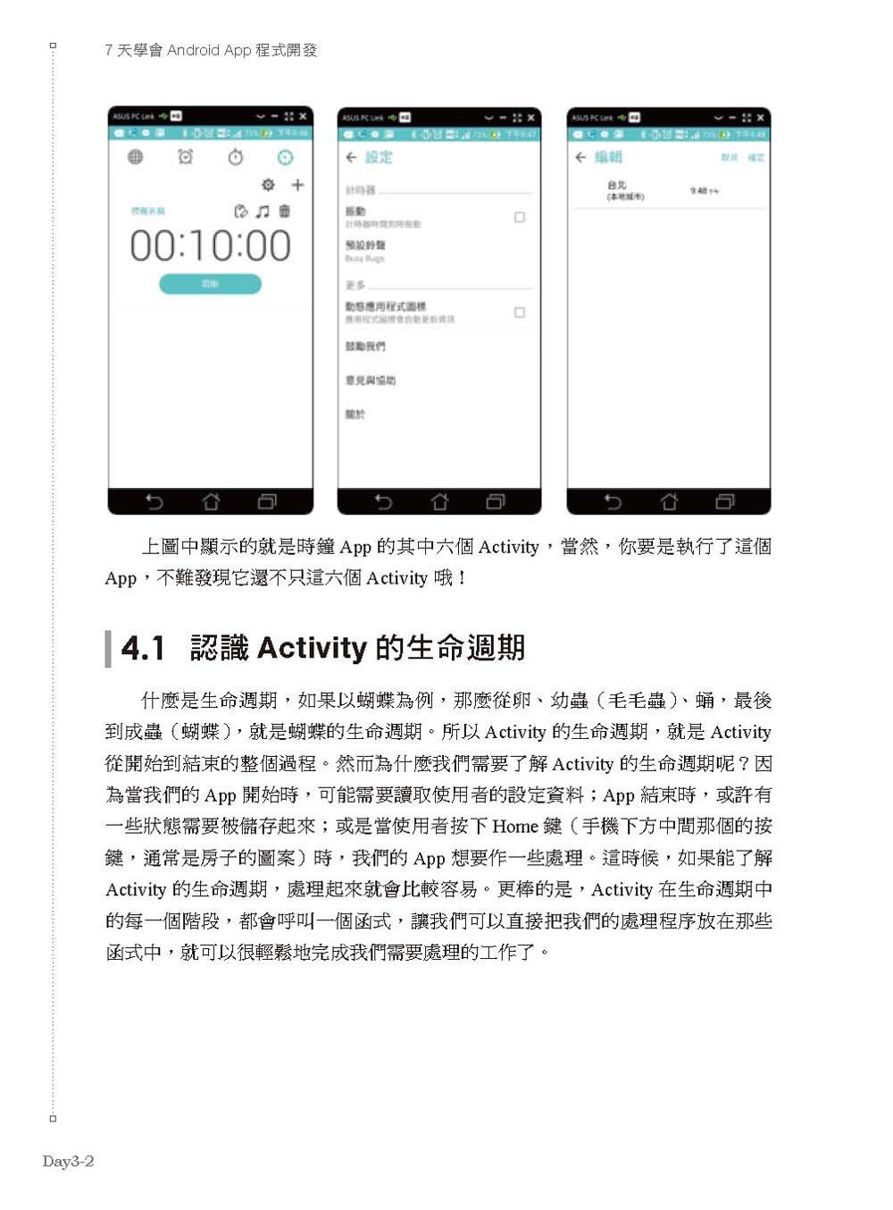 7天學會 Android App 程式開發-preview-7