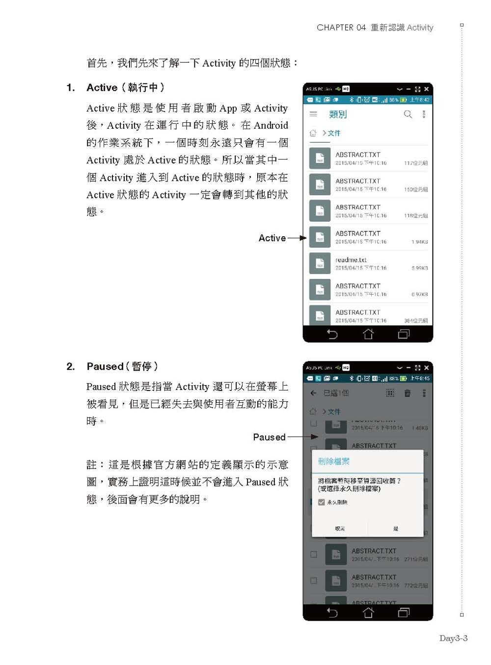 7天學會 Android App 程式開發-preview-8