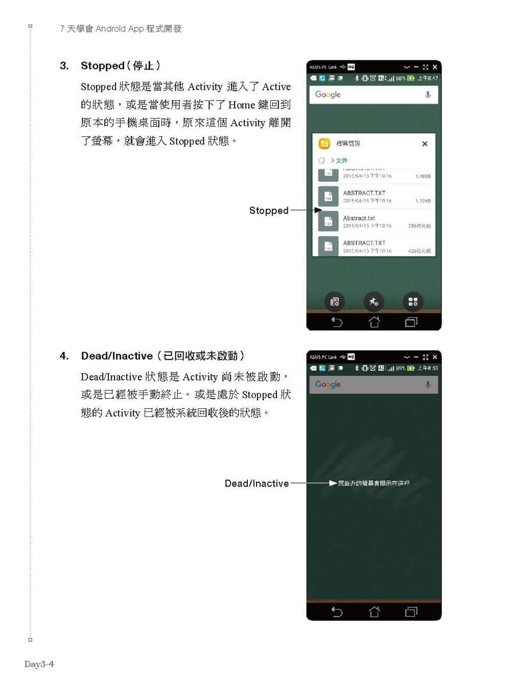 7天學會 Android App 程式開發-preview-9